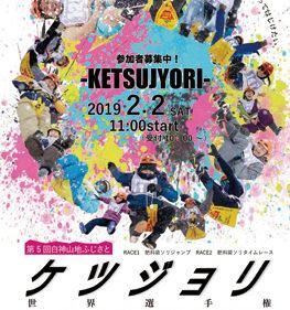 〈藤里町〉第5回 ケツジョリ世界選手権 ▷里山で豪快なジャンプを披露しよう