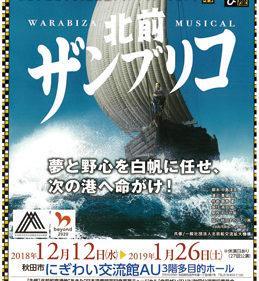 〈秋田市〉ミュージカル 北前ザンブリコ ▷男たちの夢と野望を描いた物語