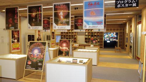 〈大仙市〉「大曲の花火」プログラム・ポスター展 ▷「大曲の花火」歴代の資料を展示