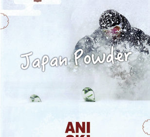 〈北秋田市〉森吉山阿仁スキー場 ▷樹氷とパウダースノーが楽しめる