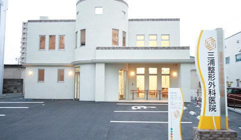 三浦整形外科医院