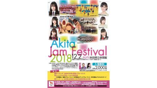 Akita Jam Festival 2018 ▷県内トップパフォーマーのコラボ