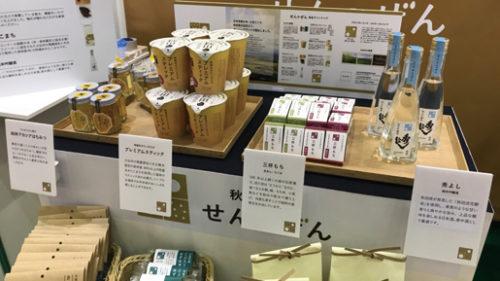 〈大仙市〉大仙市お土産商品ブランド「せんのぜん」 ▷市の新しい商品ブランドが誕生