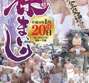 〈由利本荘市〉新山神社裸まいり ▷全国的にも有名な真冬の奇祭