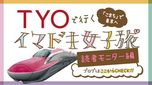 TYOで行くイマドキ女子旅!