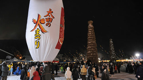 〈大仙市〉第38回 太田の火まつり▷太田の小正月行事を一堂に