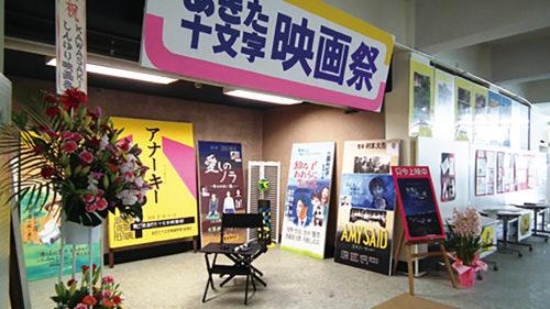 〈横手市〉第28回 あきた十文字映画祭 ▷国内外の新作・話題作などを上映