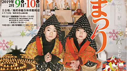 〈湯沢市〉犬っこまつり ▷雪のお堂や犬っこが並ぶ伝統行事