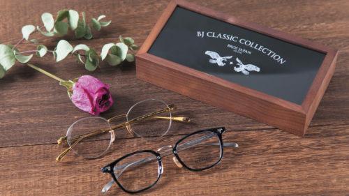 A professional shop カモヤ眼鏡店▷BJの職人が創った眼鏡が勢揃い! 2月2日〜、「トランクショー」を開催