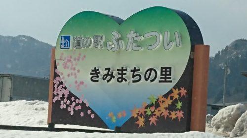 恋文の里にオープンした道の駅「ふたつい」に密着!