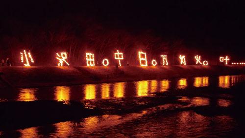 〈上小阿仁村〉万灯火▷先祖の霊を供養する伝統行事