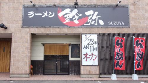 ラーメン 鈴弥 本荘店 ▷本荘店オリジナルメニューも