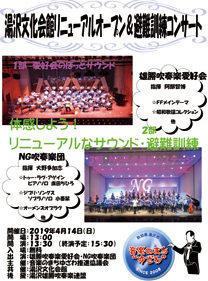 〈湯沢市〉湯沢文化会館リニューアルオープン&避難訓練コンサート▷文化会館大ホールがリニューアル