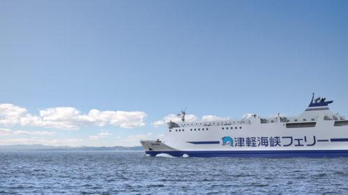 津軽海峡フェリー▷WEB予約限定、最大8名まで定額 「海割ドライブ」でお得に北海道へ