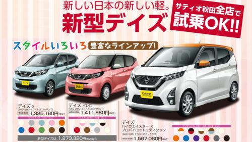 日産サティオ秋田の新型デイズは多数バリエーションを用意!
