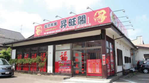 台湾料理 昇旺閣 しょうおうかく  ▷日替わりランチやセットがお得