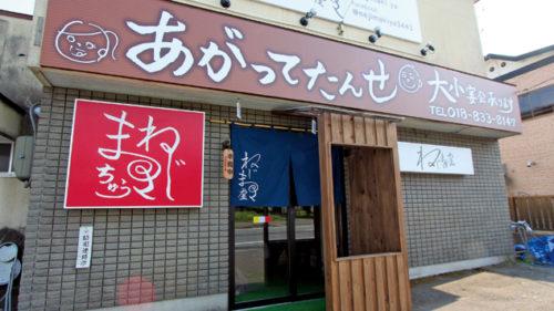 ねじまき屋▷昼夜楽しめるラーメン・鉄板焼