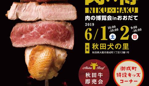 〈大館市〉第5回 肉の博覧会inおおだて▷豪華ラインアップ! 多彩なお肉が大集合の祭典