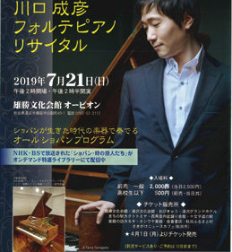 〈湯沢市〉川口成彦フォルテピアノリサイタル▷1843年製のピアノで奏でる音楽