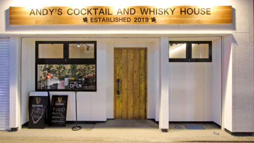 ANDY'S COCKTAIL AND WHISKY HOUSE ESTABLISHED 2019 ▷チャージなしで気軽に呑める