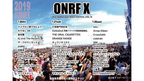 OGA NAMAHAGE ROCK FESTIVAL vol.10▷いよいよ明日開催! 10周年を迎える男鹿フェスは3日間で豪華ラインアップ!