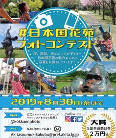 〈井川町〉#日本国花苑フォトコンテスト ▷テーマに沿った写真を応募しよう