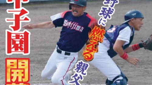 〈大仙市〉第3回 全国500歳野球大会▷選手の合計年齢が500歳以上! 親父たちの甲子園