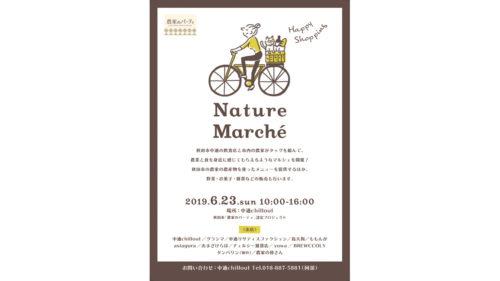 Nature Marché ナチュールマルシェ▷中通で農家×飲食店のマルシェ