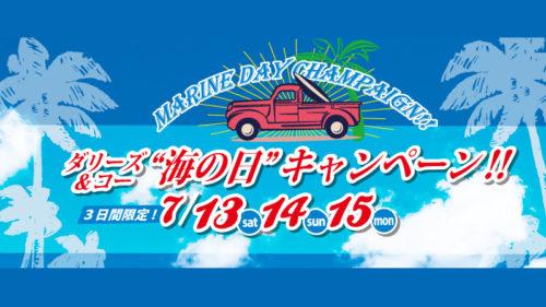 秋田発のアメカジブランド直営店<ダリーズ&コー>で豪華プレゼントがもらえる海の日キャンペーン!