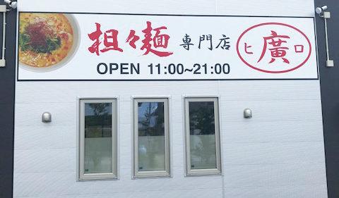 担々麺専門店 廣 ひろ▷老若男女が親しめる担々麺