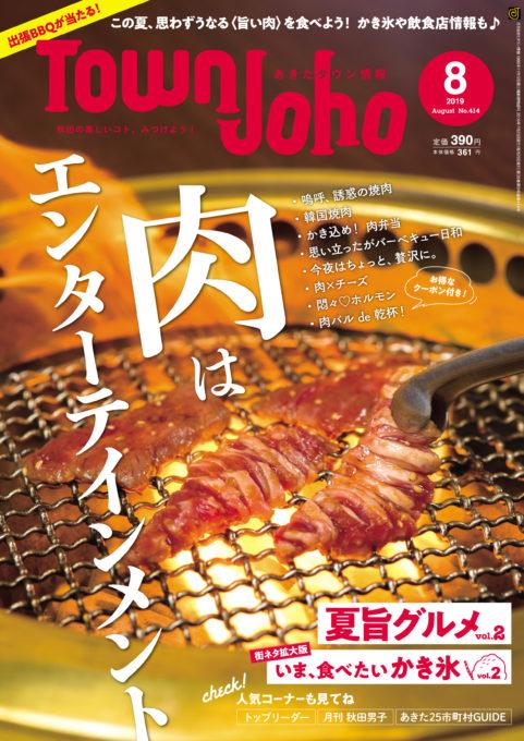 夏こそ肉のパワーが不可欠! 8月号は「肉はエンターテインメント」