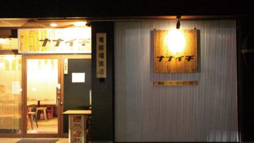 串ナナイチ▷全品500円以下の焼きとん屋