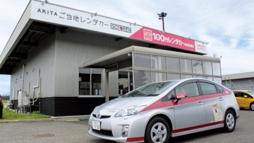 ドラグーンカーズ 空港店 ▷秋田の魅力溢れるレンタカー