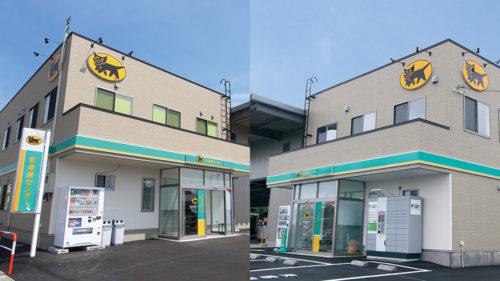 ヤマト運輸秋田県管内に2つの新営業所がオープン!