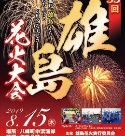〈八峰町〉雄島花火大会 ▷夜空と海面に浮かぶ芸術を堪能できる