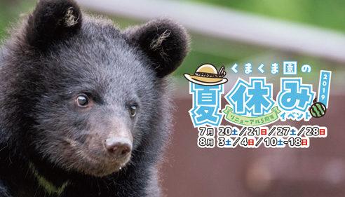 〈北秋田市〉くまくま園の夏休みイベント ▷5周年を記念した特別企画が多数