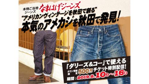 デラックスウエアの本格ご当地ジーンズ「なまはげジーンズ」 期間中使える500円クーポンも!