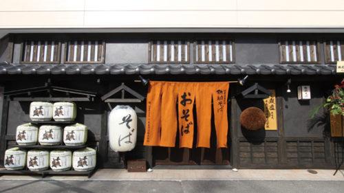 弥助そば 秋田総本店 ▷老舗蕎麦店の味を秋田駅前で