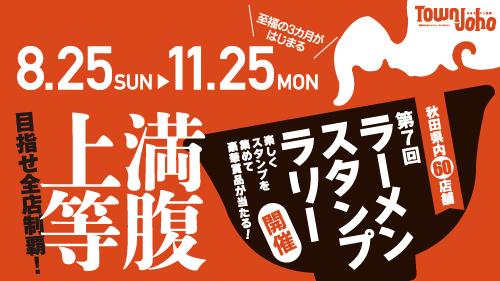 「第7回 ラーメンスタンプラリー」を今年も開催!