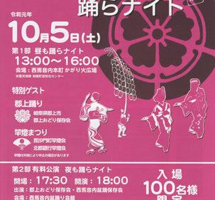 〈羽後町〉にしもないde踊らナイト▷日本三大盆踊りをみんなで踊ろう