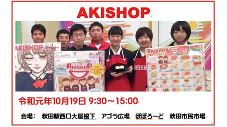 秋田商業高校の「AKISHOP」が今年も開催!