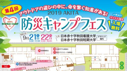 今週末は「2019 AKITA 防災キャンプフェス」へ行こう! あきたタウン情報もブース出店♪
