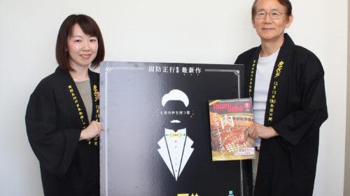 【12/13公開】映画『カツベン!』周防正行監督インタビュー
