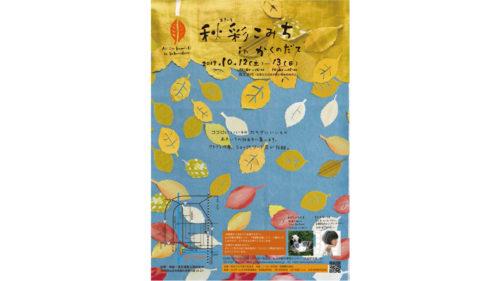 秋彩こみちinかくのだて▷県内外の作家が集うクラフトイベント