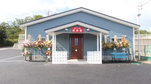 麺や二代目 夜来香 いえらいしゃん▷人気店が移転リニューアル