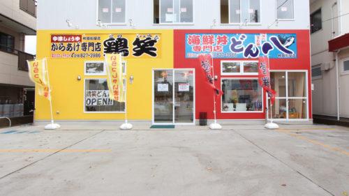 海の宝石箱 どん八 秋田新屋店▷30種類以上の豊富な海鮮丼