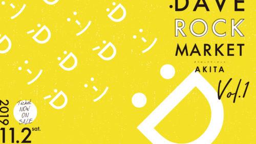 DAVE ROCK MARKET AKITA Vol.1▷新音楽イベント〈だべろっく〉が誕生