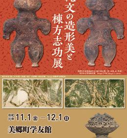 〈美郷町〉縄文の造形美と棟方志功展▷縄文土器と棟方作品を同時展示