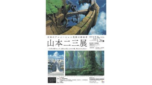 日本のアニメーション美術の創造者 山本二三展▷アニメーション美術の魅力を伝える