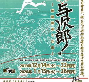 〈秋田市〉ミュージカル「Run!与次郎!-秋田国造り外伝-」▷わらび座が届ける秋田の国造り物語